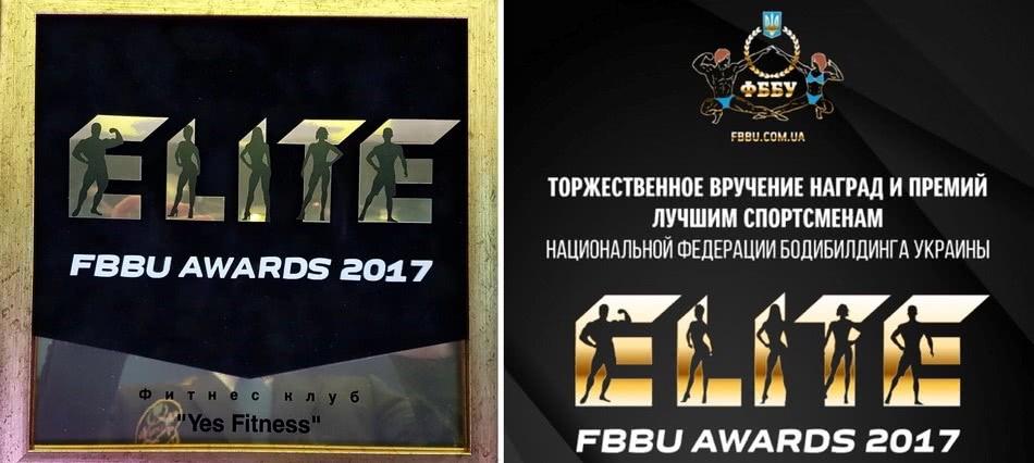 Престижная награда от FBBU