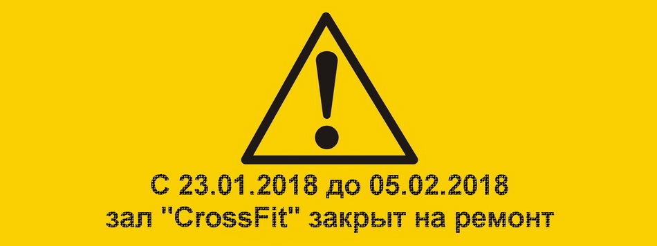 Ремонт в зале «CrossFit»