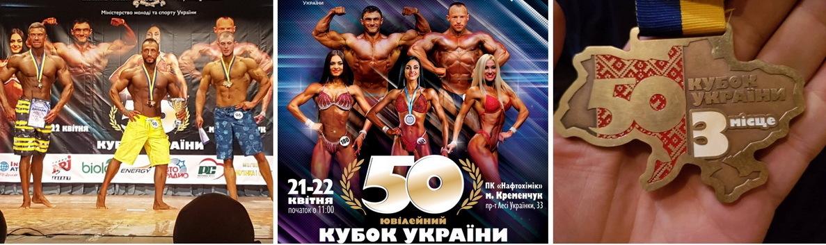 Кубок Украины 2018